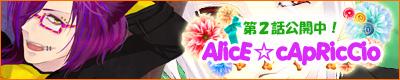 AlicE☆cApRicCio